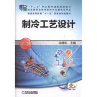 制冷工艺设计(第3版)