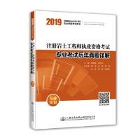 2019注册岩土工程师执业资格考试专业考试历年真题详解:专业知识