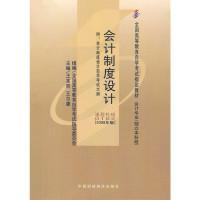 会计制度设计(课程代码 0162)(2008年版)