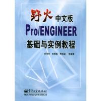 野火中文版Pro\ENGINEER基础与实例教程