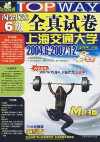 2008(上)(2004.62007.12)淘金优选6级全真试卷(MP3版)