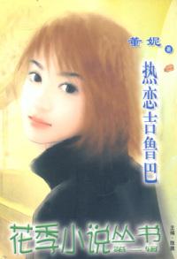 花季小说丛书079:热恋吉鲁巴