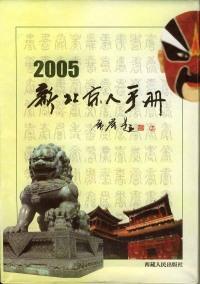 2005新北京人手册