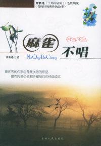 麻雀不唱——中国青少年新名著系列