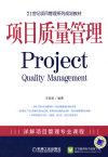 项目质量管理 Project
