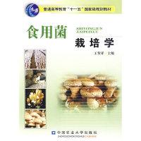 食用菌栽培学