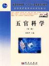 《五官科学》(第二版)(高职高专)
