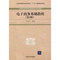 电子商务基础教程(第3版)