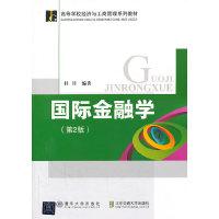 国际金融学(第2版)(高等学校经济与工商管理系列教材)