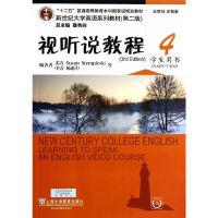 新世纪大学英语系列教材(第二版) 视听说教程4(学生用书)