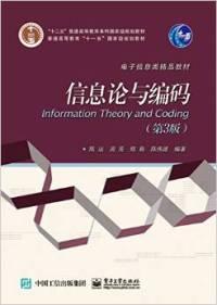 信息论与编码(第3版)