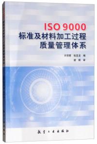 ISO9000标准及材料加工过程质量管理体系