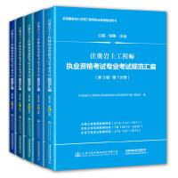 注册岩土工程师执业资格考试专业考试规范汇编(第3版)