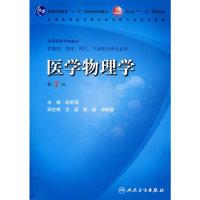 医学物理学(第7版)