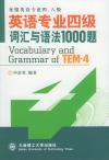 英语专业四级词汇与语法1000题