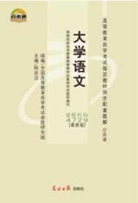 大学语文 (课程代号4729) 最新版