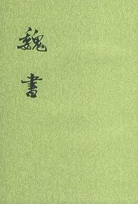 魏书(全八册)
