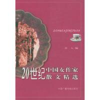 20世纪中国女作家散文精选