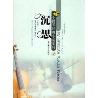 沉思(有声版 中英文对照)  (小提琴经典小品系列 2 )