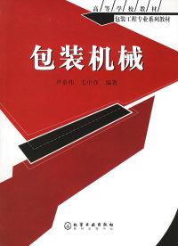 包装机械——高等学校教材包装工程专业系列教材