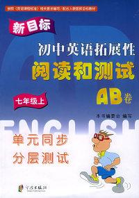 新目标·初中英语拓展性阅读和测试AB卷(七年级上)