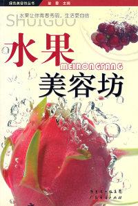 水果美容坊/绿色美容坊丛书