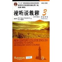 新世纪大学英语系列教材(第二版) 视听说教程3(学生用书)