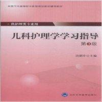 儿科护理学习学习指导(第3版)