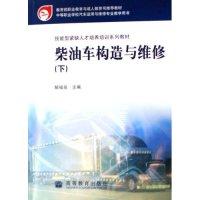 柴油车构造与维修(下中等职业学校汽车运用与维修专业教学用书)