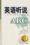 英语听说ABC(Ⅰ)(修订版)