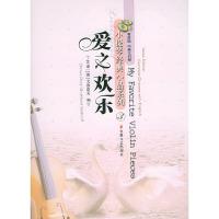 爱之欢乐(有声版 中英文对照)(附CD一张)——小提琴经典小品系列