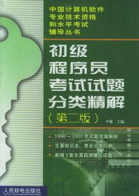 初级程序员考试试题分类精解(第二版)——中国计算机软件专业技术资格和水平考试辅导丛书