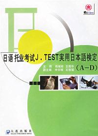 日语托业考试J.TEST実实用日本语检定