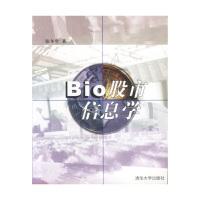 Bio股市信息学