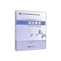 综合素质(适用于初级中学 高级中学教师资格申请者)