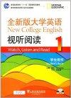 全新版大学英语视听阅读学生用书(1)