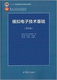 模拟电子技术基础-(第五版)