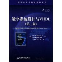 数字系统设计与VHDL(第二版)