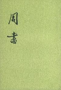 周书(全三册)