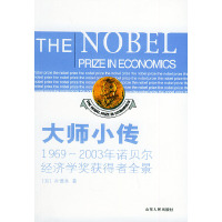 大师小传:1969-2003年诺贝尔经济学奖获得者全景