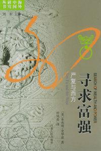 寻求富强:严复与西方——海外中国研究丛书