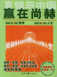 直销与中国——赢在尚赫·尚赫传奇与尚赫人生