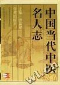 中国当代中医名人志/附5000首名医亲笔秘方
