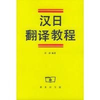 汉日翻译教程