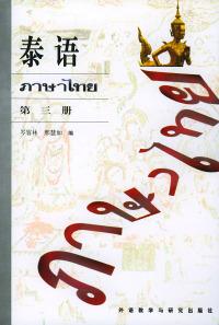 泰语 (第三册)