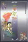 中国古典将侠小说精品集