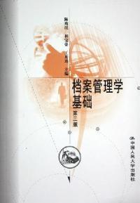 档案管理学基础(第三版)