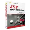 JSP应用与开发技术-(第2版)