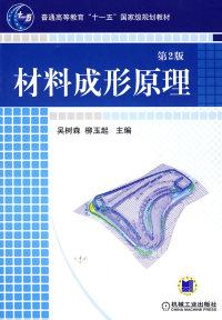 材料成形原理(第2版)(内容一致,印次、封面或原价不同,统一售价,随机发货)