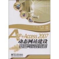 SP+Access2007动态网站建设基础与实践教程
